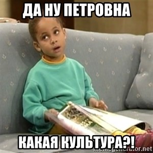 Olivia Cosby Show - Да ну Петровна какая культура?!