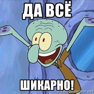 Guess What Squidward - да всё шикарно!