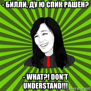 green fan - - Билли, ду ю спик рашен? - what?! Don't Understand!!!