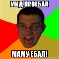 Typical Gamer - Мид проебал маму ебал!