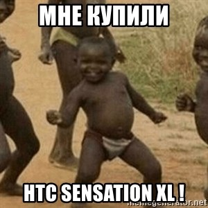 Little Black Kid - МНЕ КУПИЛИ HTC SENSATION XL !