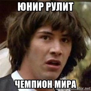 what if meme - юнир рулит чемпион мира