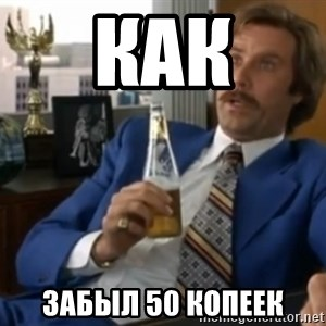 well that escalated quickly  - как забыл 50 копеек