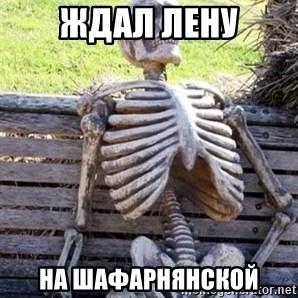Waiting For Op - Ждал лену на шафарнянской