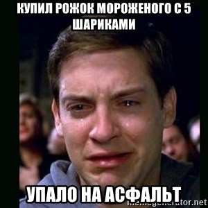 crying peter parker - купил рожок мороженого с 5 шариками упало на асфальт