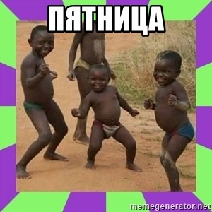african kids dancing - Пятница