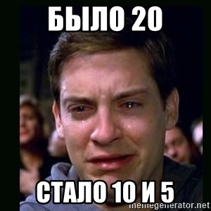 crying peter parker - было 20 стало 10 и 5