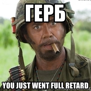 Nigga, you just went full retard - герб you just went full retard