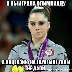 Not Impressed McKayla - Я выиграла олимпиаду а лицензию на Zilya! мне так и не дали