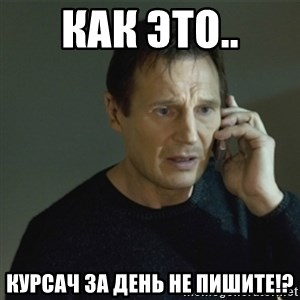 I don't know who you are... - как это.. курсач за день не пишите!?