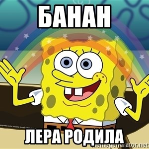 spongebob rainbow - банан ЛЕРА РОДИЛА