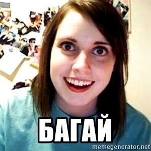 Overly Obsessed Girlfriend - багай