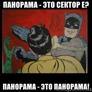 Batman Slappp - панорама - это сектор е?  панорама - это панорама!