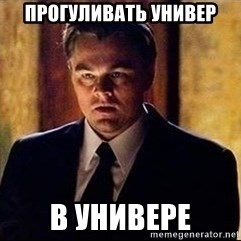 inception - прогуливать универ в универе