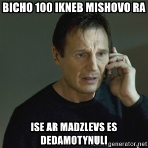 I don't know who you are... - bicho 100 ikneb mishovo ra ise ar madzlevs es dedamotynuli