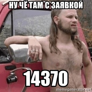 Almost Politically Correct Redneck - ну чё там с заявкой 14370
