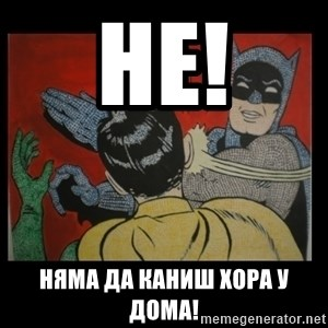 Batman Slappp - Не! няма да каниш хора у дома!