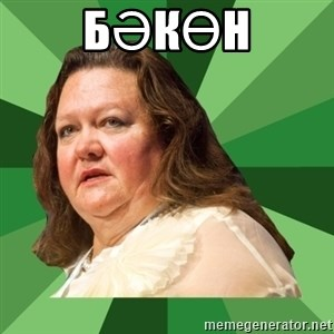 Dumb Whore Gina Rinehart - Бәкөн