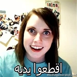 Overly Attached Girlfriend 2 - اقطعوا يديه