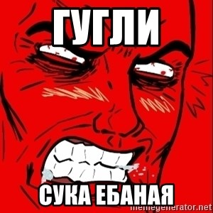 Rage Face - ГУГЛИ  СУКА ЕБАНАЯ