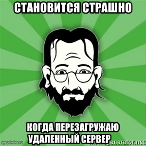TypicalSysadmin_new_simple - становится страшно когда перезагружаю удаленный сервер