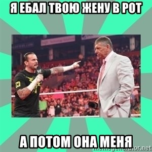 CM Punk Apologize! - я ебал твою жену в рот А потом она меня