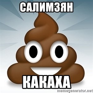 Facebook :poop: emoticon - Салимзян какаха