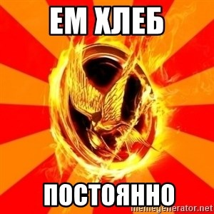 Typical fan of the hunger games - Ем хлеб  постоянно