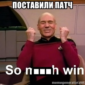 So Much Win - Поставили патч ...