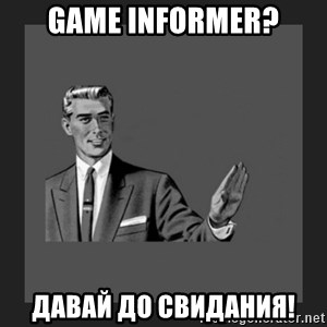 kill yourself guy blank - Game Informer? Давай до свидания!