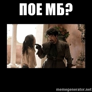 Not Today Syrio Forel - пое мб?