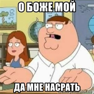 Peter Griffin who the hell cares - О Боже мой Да мне насрать