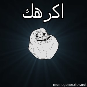 Forever Alone - اكرهك