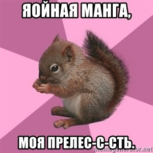 Shipper Squirrel - яойная манга,  моя прелес-с-сть.