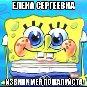 Epic Spongebob Face - ЕЛЕНА СЕРГЕЕВНА  ИЗВИНИ МЕЯ ПОЖАЛУЙСТА