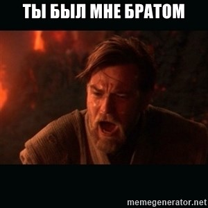 "Obi Wan Kenobi ""You were my brother!"" - Ты был мне братом"