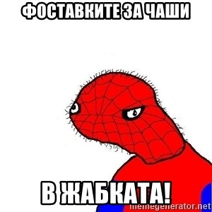 spoderman - фоставките за чаши в жабката!