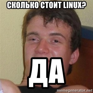 Really Stoned Guy - сколько стоит linux? да