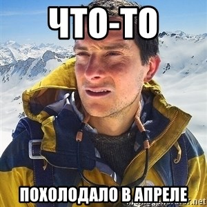 Bear Grylls Loneliness - Что-то  похолодало в апреле