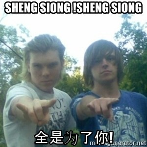 god of punk rock - sheng siong !sheng siong 全是为了你!