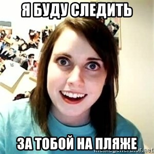 Overly Attached Girlfriend 2 - Я буду следить за тобой на пляже