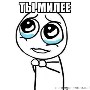 Please guy - ты милее