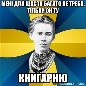 Typical Female Philologist - мені для щастя багато не треба. тільки он ту книгарню