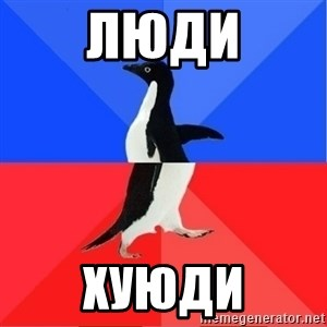 Socially Awkward to Awesome Penguin - люди хуюди