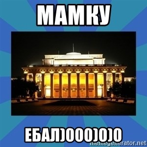 typical nsk - Мамку Ебал)000)0)0
