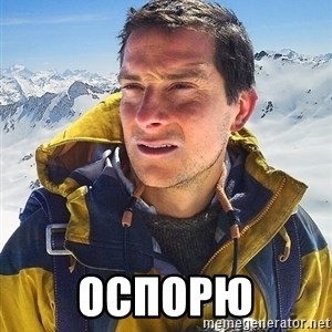 Bear Grylls Loneliness -  Оспорю