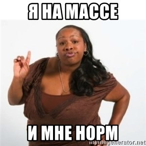 strong independent black woman asdfghjkl - Я на массе и мне норм