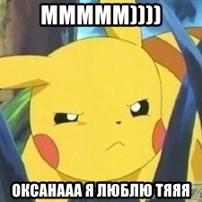 Unimpressed Pikachu - ммммм)))) оксанааа я люблю тяяя