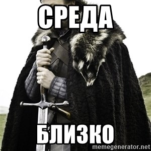 Brace Yourselves.  John is turning 21. - СРЕДА БЛИЗКО