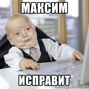 Working Babby - МАКСИМ ИСПРАВИТ